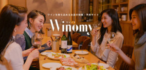 bring your own wine ワイン持ち込み