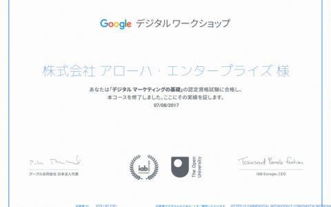 Google公認のデジタルマーケティングを活かした「社会貢献」